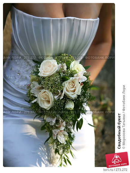 Свадебный букет, фото № 273272, снято 25 августа 2007 г. (c) Морозова Татьяна / Фотобанк Лори