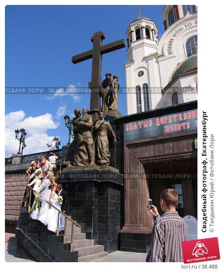 Свадебный фотограф, Екатеринбург, фото № 38488, снято 18 августа 2006 г. (c) Талдыкин Юрий / Фотобанк Лори