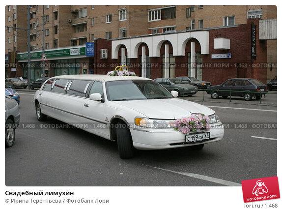 Свадебный лимузин, эксклюзивное фото № 1468, снято 8 октября 2005 г. (c) Ирина Терентьева / Фотобанк Лори