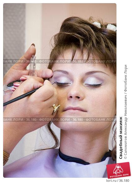 Свадебный макияж, фото № 36180, снято 14 июля 2006 г. (c) Саломатов Александр Николаевич / Фотобанк Лори