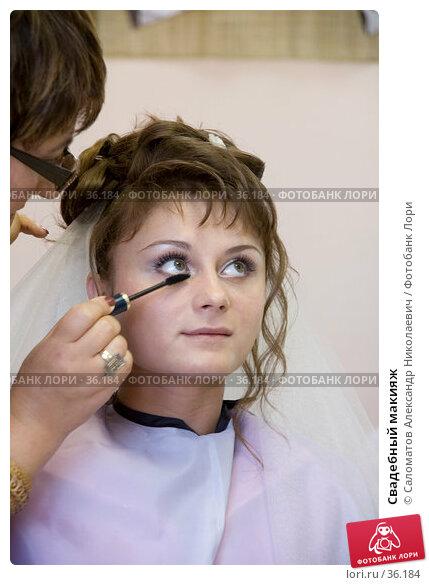 Купить «Свадебный макияж», фото № 36184, снято 14 июля 2006 г. (c) Саломатов Александр Николаевич / Фотобанк Лори