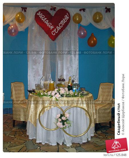 Свадебный стол, фото № 125848, снято 24 ноября 2007 г. (c) Алексей Щербаков / Фотобанк Лори