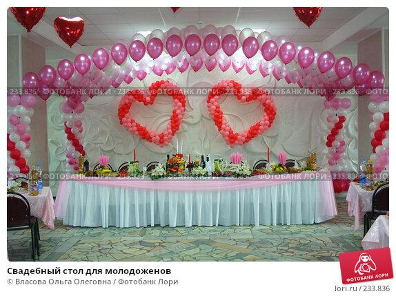 Свадебный стол для молодоженов, фото № 233836, снято 28 июля 2007 г. (c) Власова Ольга Олеговна / Фотобанк Лори