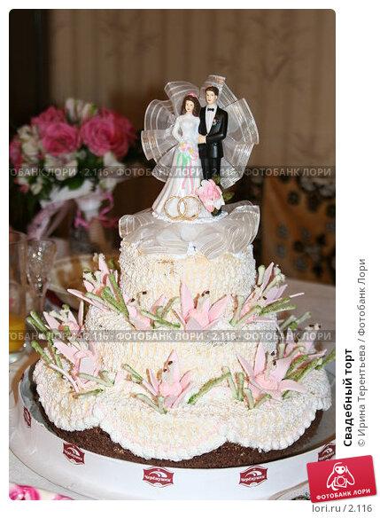 Свадебный торт, эксклюзивное фото № 2116, снято 17 июня 2005 г. (c) Ирина Терентьева / Фотобанк Лори