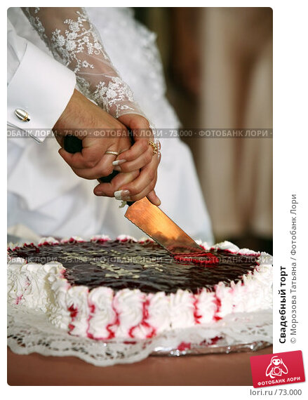 Свадебный торт, фото № 73000, снято 1 июня 2007 г. (c) Морозова Татьяна / Фотобанк Лори