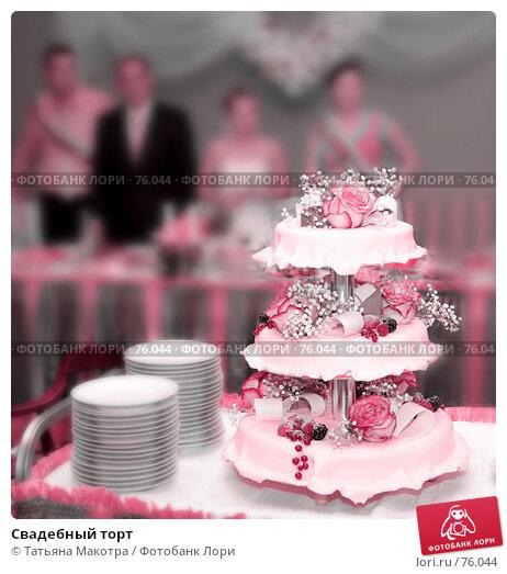 Свадебный торт, фото № 76044, снято 30 июня 2007 г. (c) Татьяна Макотра / Фотобанк Лори