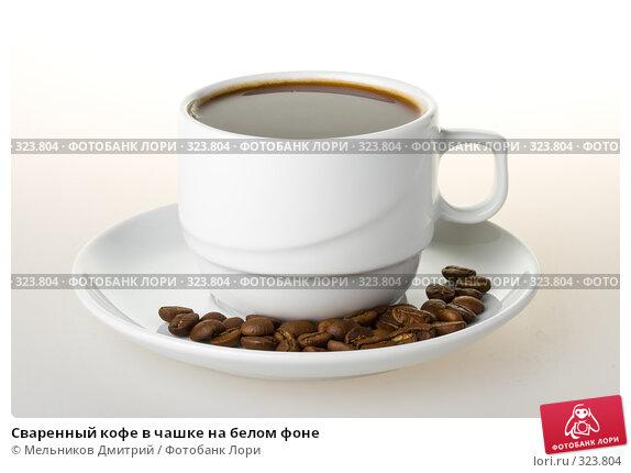Купить «Сваренный кофе в чашке на белом фоне», фото № 323804, снято 14 июня 2008 г. (c) Мельников Дмитрий / Фотобанк Лори