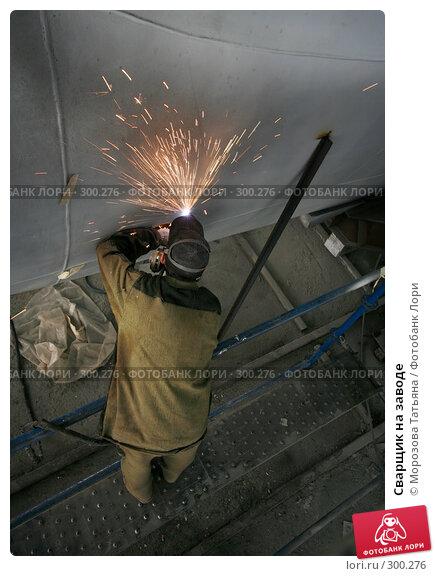 Купить «Сварщик на заводе», фото № 300276, снято 23 мая 2008 г. (c) Морозова Татьяна / Фотобанк Лори