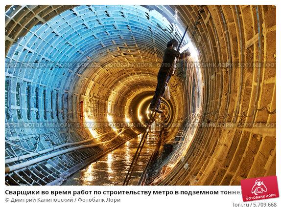 Сварщики во время работ по строительству метро в подземном тоннеле, фото № 5709668, снято 5 марта 2014 г. (c) Дмитрий Калиновский / Фотобанк Лори
