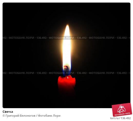 Свеча, фото № 136492, снято 27 декабря 2004 г. (c) Григорий Белоногов / Фотобанк Лори