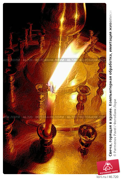 Свеча, горящая в храме. Компьютерная обработка, имитация живописи, фото № 46720, снято 21 февраля 2017 г. (c) Parmenov Pavel / Фотобанк Лори