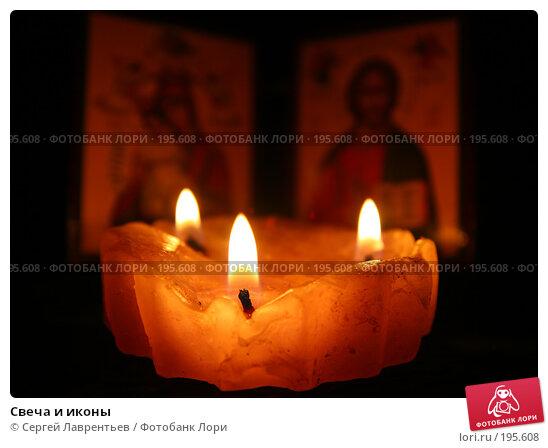 Свеча и иконы, фото № 195608, снято 5 февраля 2008 г. (c) Сергей Лаврентьев / Фотобанк Лори