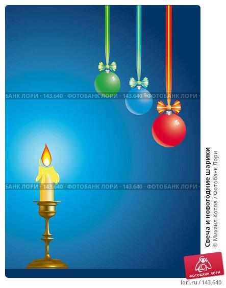 Свеча и новогодние шарики, иллюстрация № 143640 (c) Михаил Котов / Фотобанк Лори