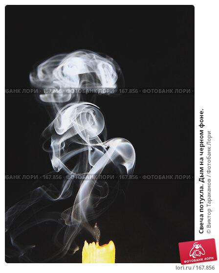 Свеча потухла. Дым на черном фоне., эксклюзивное фото № 167856, снято 6 января 2008 г. (c) Виктор Тараканов / Фотобанк Лори