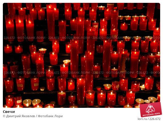 Купить «Свечи», фото № 226672, снято 30 сентября 2007 г. (c) Дмитрий Яковлев / Фотобанк Лори