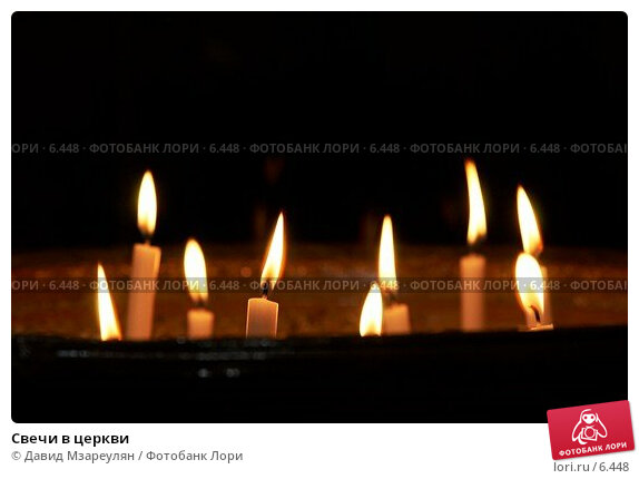 Свечи в церкви, фото № 6448, снято 30 июля 2006 г. (c) Давид Мзареулян / Фотобанк Лори