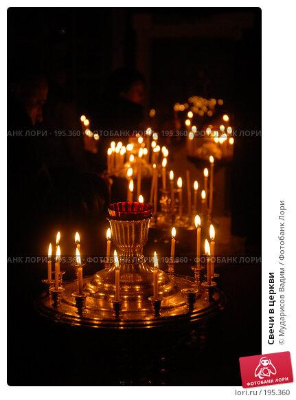 Купить «Свечи в церкви», фото № 195360, снято 7 января 2008 г. (c) Мударисов Вадим / Фотобанк Лори