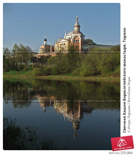Свечная башня Борисоглебского монастыря. Торжок, фото № 275864, снято 2 мая 2008 г. (c) Игорь Паршин / Фотобанк Лори