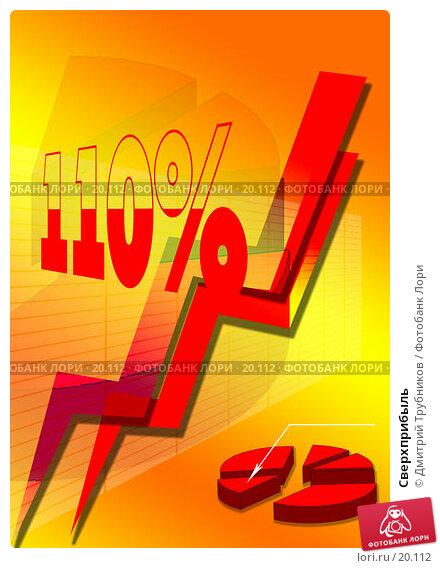 Сверхприбыль, иллюстрация № 20112 (c) Дмитрий Трубников / Фотобанк Лори