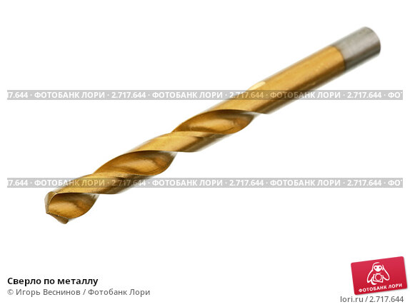 Купить «Сверло по металлу», фото № 2717644, снято 6 апреля 2010 г. (c) Игорь Веснинов / Фотобанк Лори