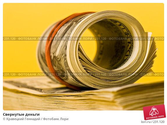 Купить «Свернутые деньги», фото № 231120, снято 9 января 2005 г. (c) Кравецкий Геннадий / Фотобанк Лори