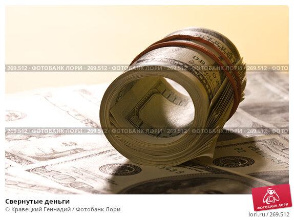 Свернутые деньги, фото № 269512, снято 9 января 2005 г. (c) Кравецкий Геннадий / Фотобанк Лори