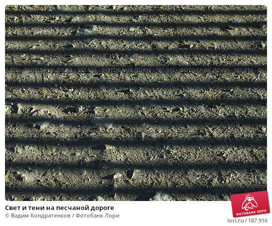 Свет и тени на песчаной дороге, фото № 187916, снято 24 сентября 2017 г. (c) Вадим Кондратенков / Фотобанк Лори