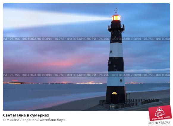 Свет маяка в сумерках, фото № 76756, снято 18 августа 2017 г. (c) Михаил Лавренов / Фотобанк Лори