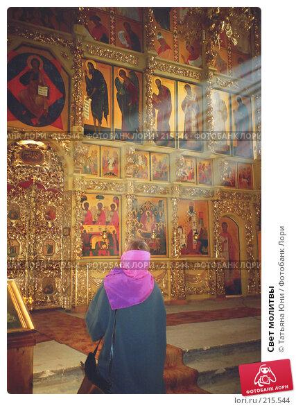 Свет молитвы, фото № 215544, снято 20 октября 2016 г. (c) Татьяна Юни / Фотобанк Лори