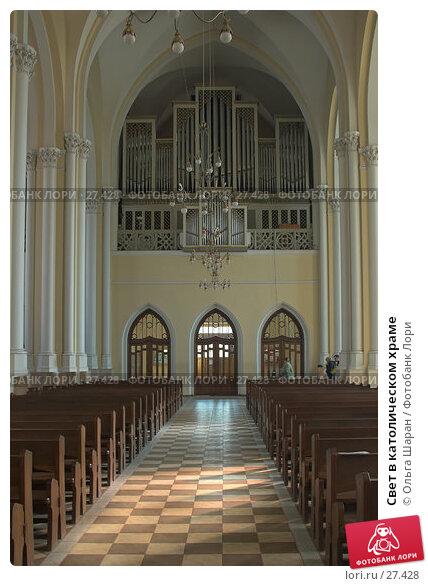 Свет в католическом храме, фото № 27428, снято 24 марта 2007 г. (c) Ольга Шаран / Фотобанк Лори