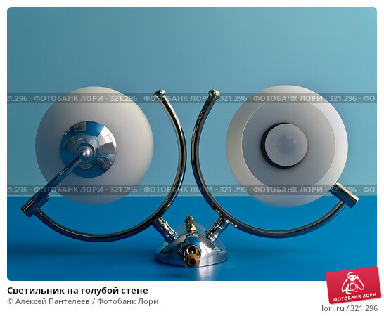Светильник на голубой стене, фото № 321296, снято 11 июня 2008 г. (c) Алексей Пантелеев / Фотобанк Лори