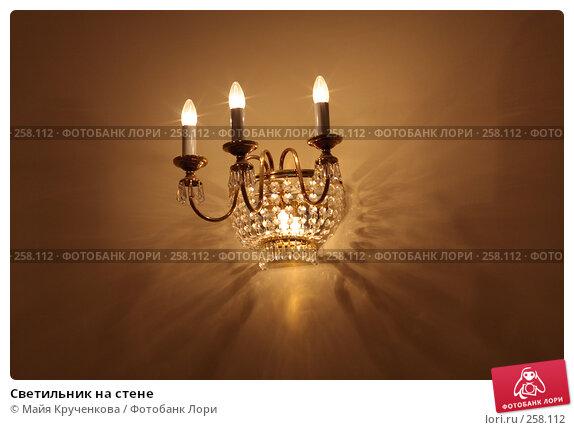 Светильник на стене, фото № 258112, снято 30 марта 2008 г. (c) Майя Крученкова / Фотобанк Лори