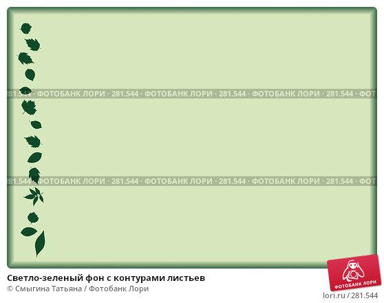 Светло-зеленый фон с контурами листьев, фото № 281544, снято 30 марта 2017 г. (c) Смыгина Татьяна / Фотобанк Лори