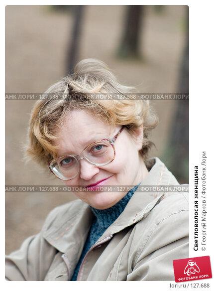 Светловолосая женщина, фото № 127688, снято 11 июня 2006 г. (c) Георгий Марков / Фотобанк Лори