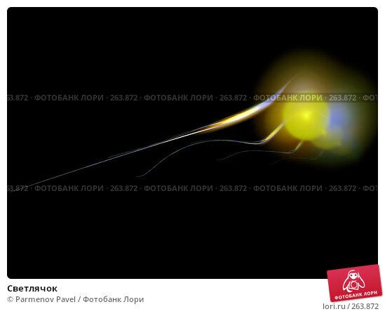 Светлячок, иллюстрация № 263872 (c) Parmenov Pavel / Фотобанк Лори