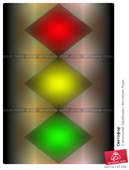 Светофор, иллюстрация № 47532 (c) Анатолий Теребенин / Фотобанк Лори