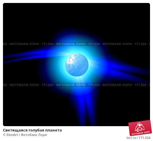 Светящаяся голубая планета, иллюстрация № 171024 (c) ElenArt / Фотобанк Лори