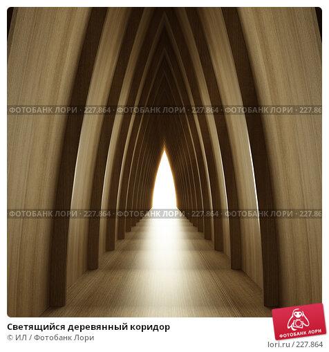 Светящийся деревянный коридор, иллюстрация № 227864 (c) ИЛ / Фотобанк Лори
