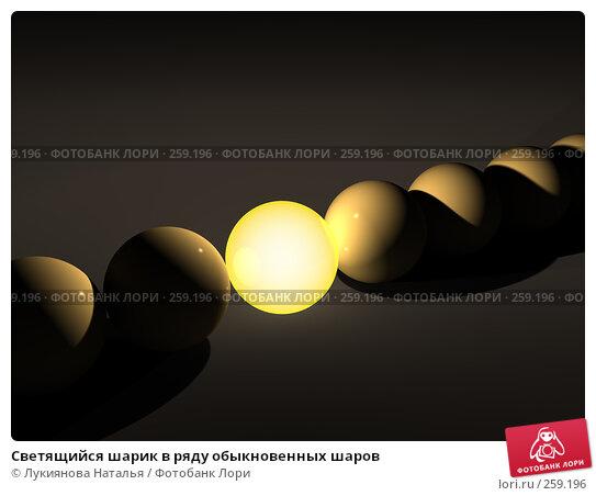 Светящийся шарик в ряду обыкновенных шаров, иллюстрация № 259196 (c) Лукиянова Наталья / Фотобанк Лори
