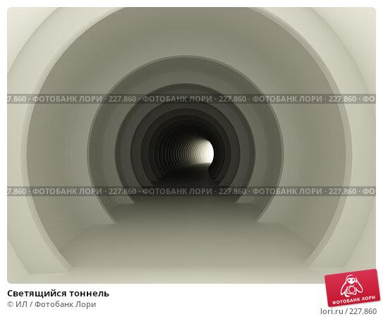 Светящийся тоннель, иллюстрация № 227860 (c) ИЛ / Фотобанк Лори