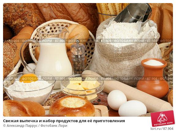 Свежая выпечка и набор продуктов для её приготовления, фото № 87904, снято 22 сентября 2007 г. (c) Александр Паррус / Фотобанк Лори