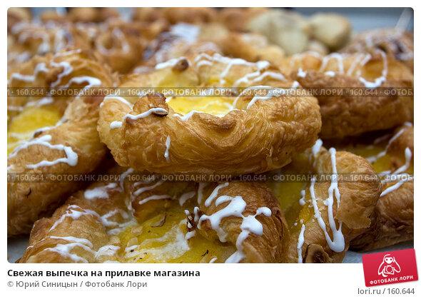 Свежая выпечка на прилавке магазина, фото № 160644, снято 1 декабря 2007 г. (c) Юрий Синицын / Фотобанк Лори