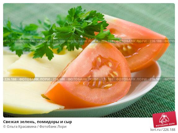 Свежая зелень, помидоры и сыр, фото № 226188, снято 17 октября 2007 г. (c) Ольга Красавина / Фотобанк Лори