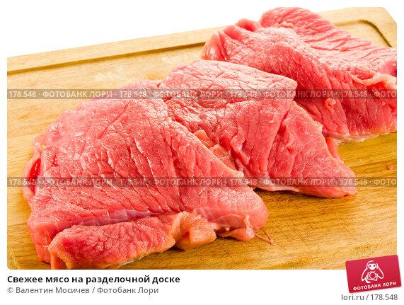 Свежее мясо на разделочной доске, фото № 178548, снято 14 октября 2007 г. (c) Валентин Мосичев / Фотобанк Лори