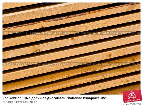 Свежепиленные доски по диагонали. Фоновое изображение, фото № 308268, снято 18 апреля 2008 г. (c) Harry / Фотобанк Лори
