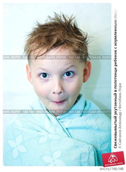 Свежевымытый укутанный в полотенце ребенок с изумленным лицом, эксклюзивное фото № 160148, снято 19 ноября 2007 г. (c) Сайганов Александр / Фотобанк Лори