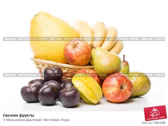 Свежие фрукты, фото № 300048, снято 18 мая 2008 г. (c) Мельников Дмитрий / Фотобанк Лори