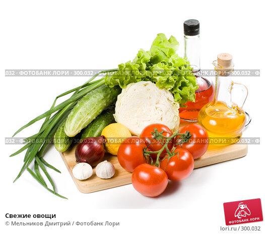 Свежие овощи, фото № 300032, снято 12 мая 2008 г. (c) Мельников Дмитрий / Фотобанк Лори