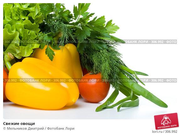 Свежие овощи, фото № 306992, снято 18 мая 2008 г. (c) Мельников Дмитрий / Фотобанк Лори
