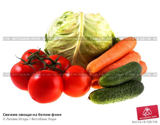 Купить «Свежие овощи на белом фоне», фото № 6129116, снято 12 июля 2014 г. (c) Литвяк Игорь / Фотобанк Лори